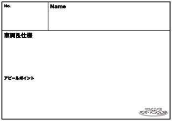 ドレスアップコンテストエントリーシート(PDFサムネイル)