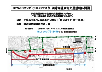 2018交通規制(PDFサムネイル)