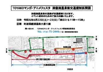 2019交通規制(PDFサムネイル)