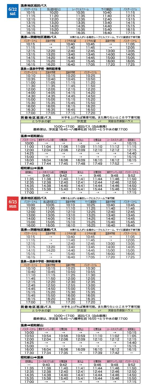 TMAF19シャトルバス時刻表